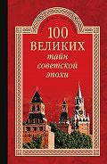 Николай Непомнящий - 100 великих тайн советской эпохи