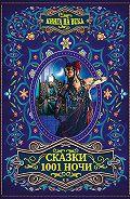 Эпосы, легенды и сказания -Сказки 1001 ночи