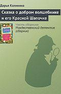Дарья Калинина -Сказка о добром волшебнике и его Красной Шапочке