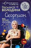 Василиса Владимировна Володина -Скорпион. Любовный прогноз на 2014 год
