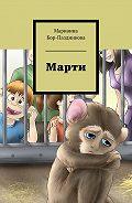 Марианна Бор-Паздникова -Марти. сборник рассказов