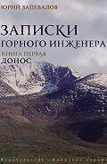 Юрий Запевалов -Донос