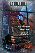Роман Злотников -Псевдоним бога