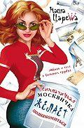 Маша Царева - Симпатичная москвичка желает познакомиться