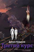 Денис Кащеев - Третий курс