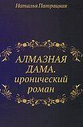 Наталья Патрацкая - Алмазная дама