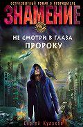 Сергей Кулаков -Не смотри в глаза пророку