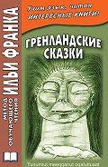 Вадим Грушевский - Гренландские сказки / Tunumiut meeqqanut oqaluttuaat