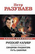 Пётр Разуваев -Русский калибр (сборник)
