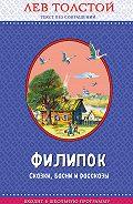 Лев Толстой -Филипок. Сказки, басни и рассказы (ил. В. Канивца)