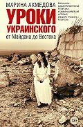 Марина Ахмедова -Уроки украинского. От Майдана до Востока