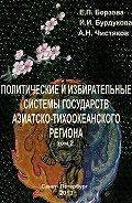 И. И. Бурдукова -Политические и избирательные системы государств Азиатско-Тихоокеанского региона. Том 2. Учебное пособие