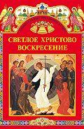 С. Шестакова - Светлое Христово Воскресение (сборник)