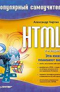 Александр Анатольевич Чиртик -HTML: Популярный самоучитель