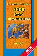 Е. А. Нефёдова -5000 задач по математике. 1-4 классы