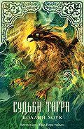 Коллин Хоук - Судьба тигра