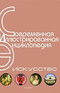 Александр Павлович Горкин -Энциклопедия «Искусство». Часть 3. Л-П (с иллюстрациями)