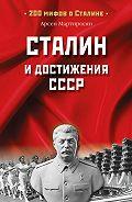 А. Мартиросян, Арсен Мартиросян - Сталин и достижения СССР
