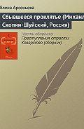 Елена Арсеньева - Сбывшееся проклятье (Михаил Скопин-Шуйский, Россия)