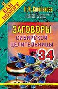 Наталья Ивановна Степанова -Заговоры сибирской целительницы. Выпуск 34