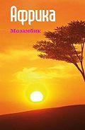 Южная Африка: Мозамбик