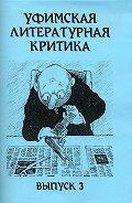 Уфимская литературная критика. Выпуск 3