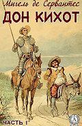 Мигель де Сервантес -Дон Кихот. Часть 1