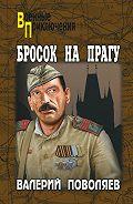 Валерий Поволяев -Бросок на Прагу (сборник)