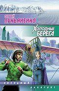 Сергей Лукьяненко -Холодные берега