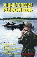 В. С. Левадный -Энциклопедия рыболова