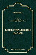 Александра Щепкина -Бояре Стародубские. На заре (сборник)