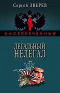 Сергей Зверев -Легальный нелегал