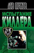 Лев Пучков -Испытание киллера