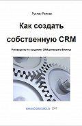 Руслан Раянов - Как создать свою CRM