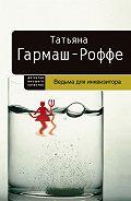 Татьяна Гармаш-Роффе - Ведьма для инквизитора