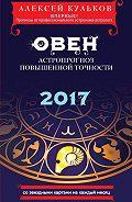 Алексей Кульков -Овен. 2017. Астропрогноз повышенной точности со звездными картами на каждый месяц