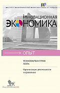 В. Баринова, В. Коцюбинский, А. Мухлисова, В. Рыбалкин - Технопарки стран мира. Организация деятельности и сравнение