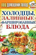 С. П. Кашин - Холодцы, заливные и фаршированные блюда. 1000 лучших рецептов
