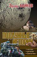 Эдуард Байков -Подлунные истории (сборник)