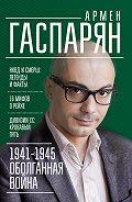 Армен Гаспарян -1941-1945. Оболганная война