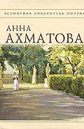 Анна Ахматова -Стихотворения