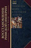 Питер Хизер - Восстановление Римской империи. Реформаторы Церкви и претенденты на власть
