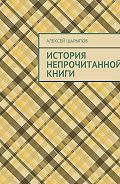Алексей Шарыпов -История непрочитанной книги