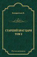Николай Кондратьев -Атаманы-Кудеяры