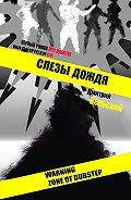 Дмитрий Бельский -Слезы дождя