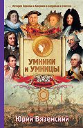 Юрий Вяземский - От Генриха VIII до Наполеона. История Европы и Америки в вопросах и ответах