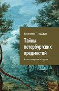 Валерий Пикулев -Тайны петербургских предместий. Казна генерала Майделя