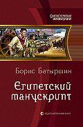 Борис Борисович Батыршин -Египетский манускрипт