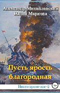 Александр Михайловский -Пусть ярость благородная