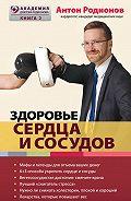 Антон Родионов - Здоровье сердца и сосудов